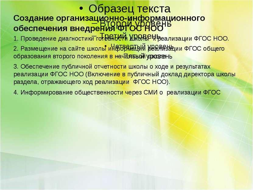 Создание организационно-информационного обеспечения внедрения ФГОС НОО 1. Про...