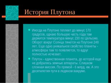 История Плутона Иногда на Плутоне теплеет до минус 170 градусов, однако больш...