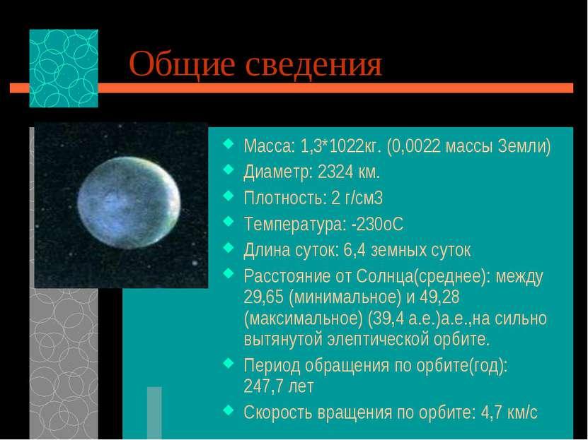 Общие сведения Macca: 1,3*1022кг. (0,0022 массы Земли) Диаметр: 2324 км. Плот...