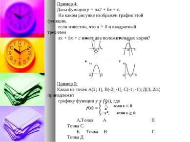 Пример 4: Дана функция у = ах2 + bх + с. На каком рисунке изображен график эт...