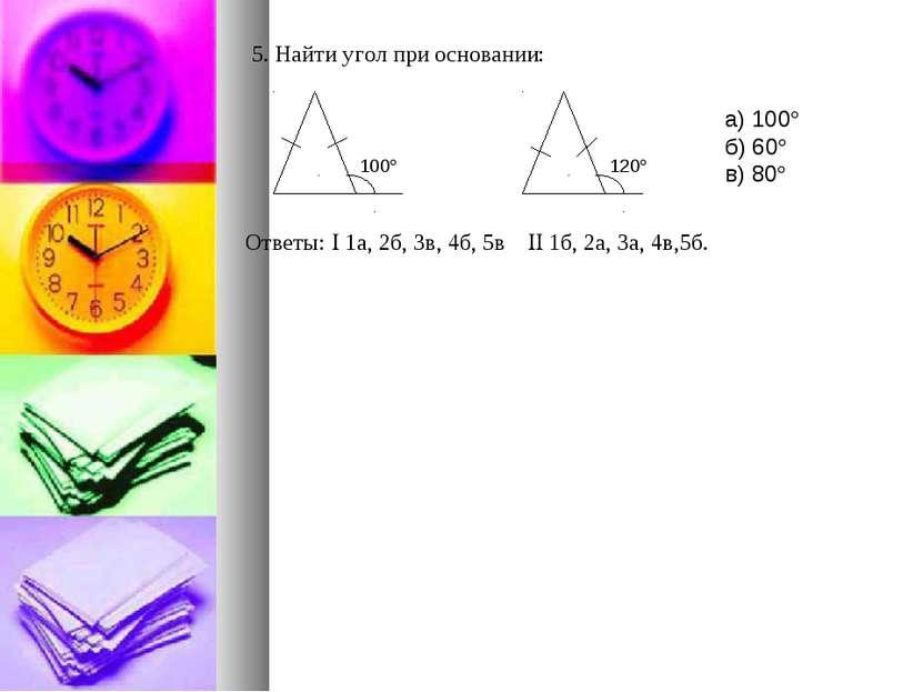 Ответы: 1а, 2б, 3в, 4б, 5в 1б, 2а, 3а, 4в,5б. 5. Найти угол при основании: 10...