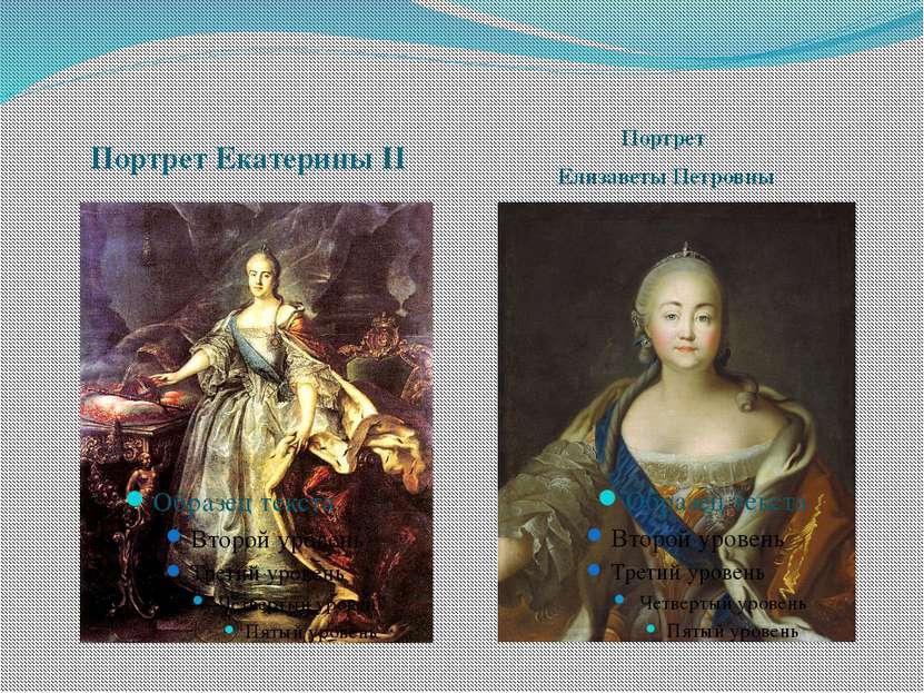 Портрет Екатерины II Портрет Елизаветы Петровны