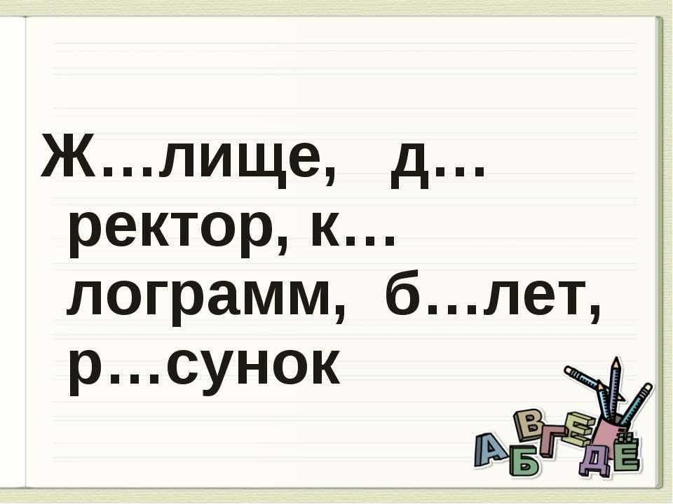 Ж…лище, д…ректор, к…лограмм, б…лет, р…сунок Ж…лище, д…ректор, к…лограмм, б…ле...