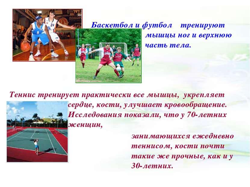 Баскетбол и футбол тренируют мышцы ног и верхнюю часть тела. Теннис тренирует...