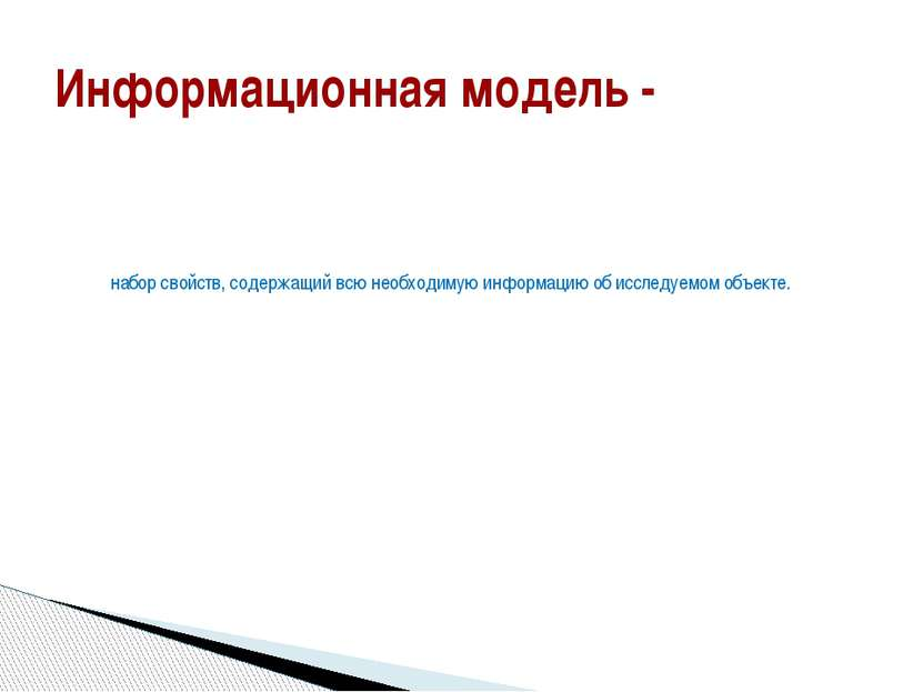 Информационная модель - набор свойств, содержащий всю необходимую информацию ...