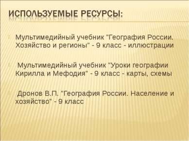 """Мультимедийный учебник """"География России. Хозяйство и регионы"""" - 9 класс - ил..."""