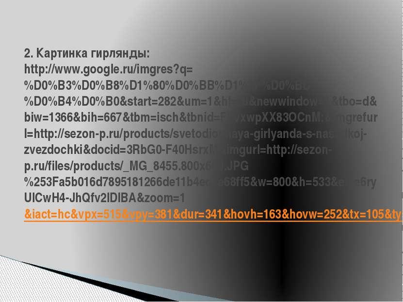 2. Картинка гирлянды: http://www.google.ru/imgres?q=%D0%B3%D0%B8%D1%80%D0%BB%...