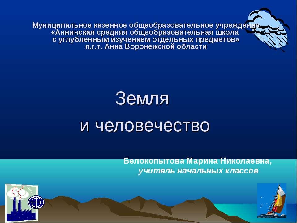Земля и человечество Муниципальное казенное общеобразовательное учреждение «А...