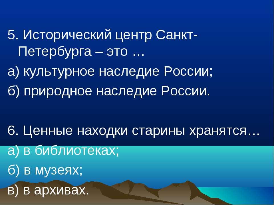 5. Исторический центр Санкт-Петербурга – это … а) культурное наследие России;...