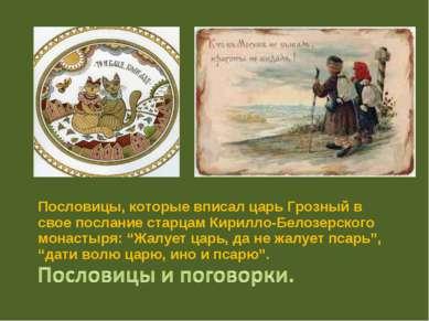 Пословицы, которые вписал царь Грозный в свое послание старцам Кирилло-Белозе...