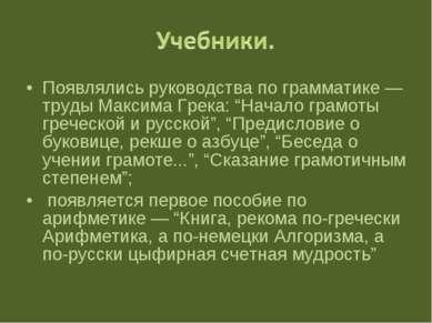 """Появлялись руководства по грамматике — труды Максима Грека: """"Начало грамоты г..."""