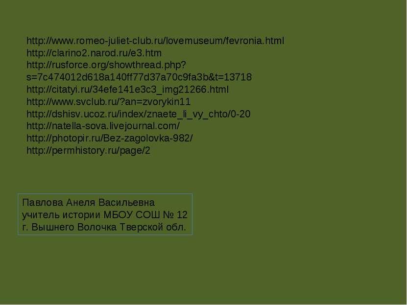 http://www.romeo-juliet-club.ru/lovemuseum/fevronia.html http://clarino2.naro...