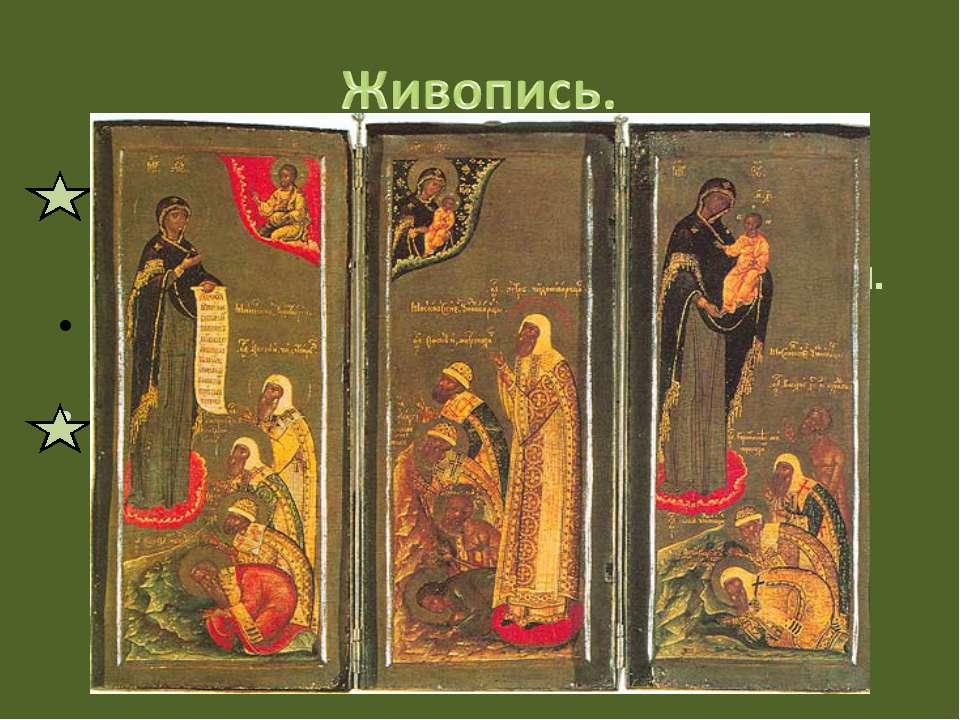 На рубеже XV — XVI вв. в иконописи и фресковой живописи прославились Дионисий...