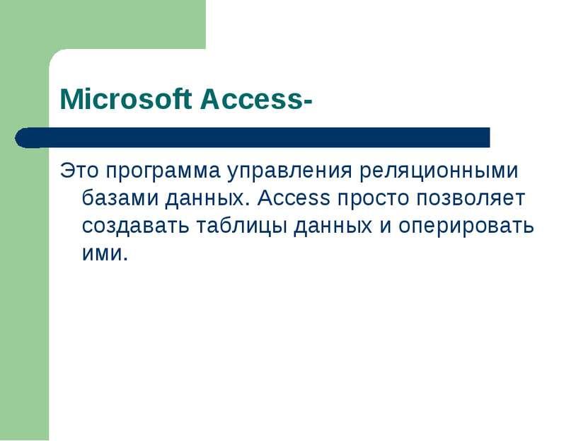 Microsoft Access- Это программа управления реляционными базами данных. Access...