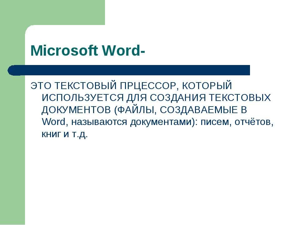 Microsoft Word- ЭТО ТЕКСТОВЫЙ ПРЦЕССОР, КОТОРЫЙ ИСПОЛЬЗУЕТСЯ ДЛЯ СОЗДАНИЯ ТЕК...