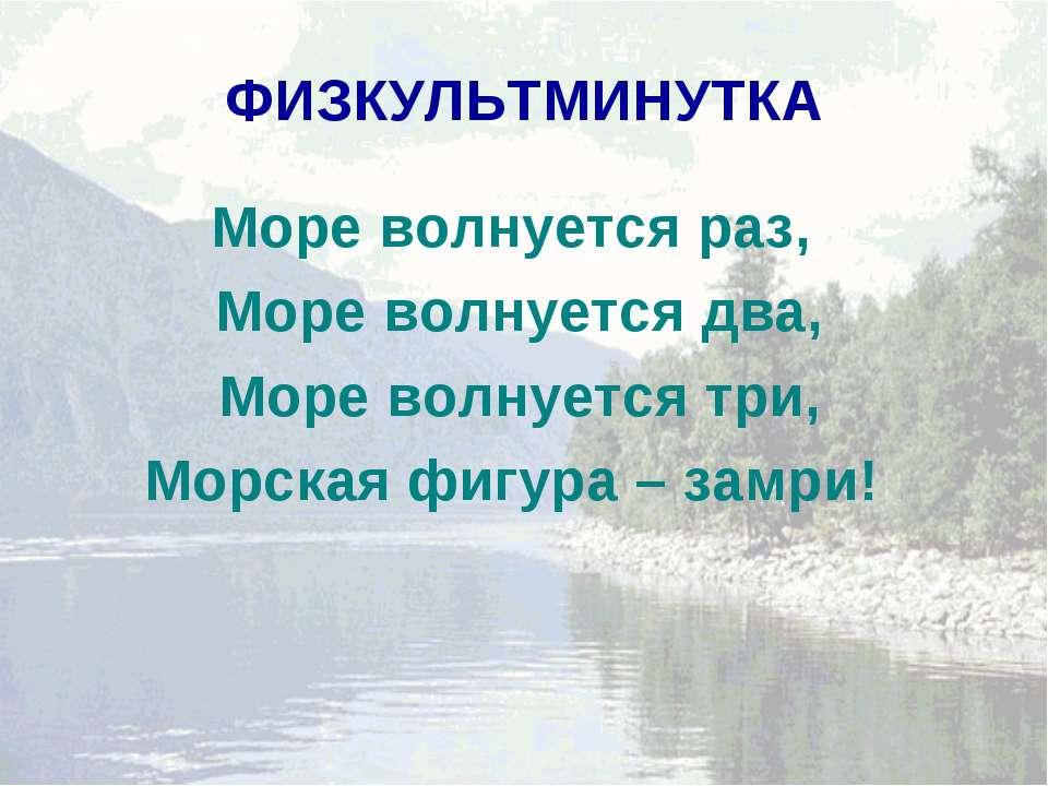 ФИЗКУЛЬТМИНУТКА Море волнуется раз, Море волнуется два, Море волнуется три, М...
