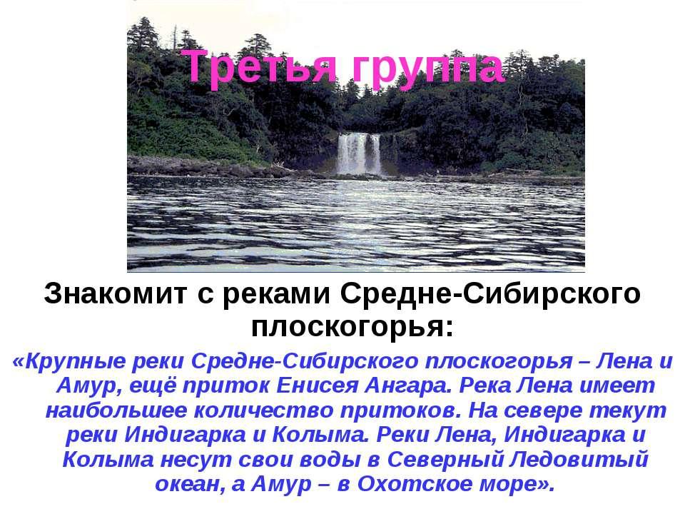 Третья группа Знакомит с реками Средне-Сибирского плоскогорья: «Крупные реки ...