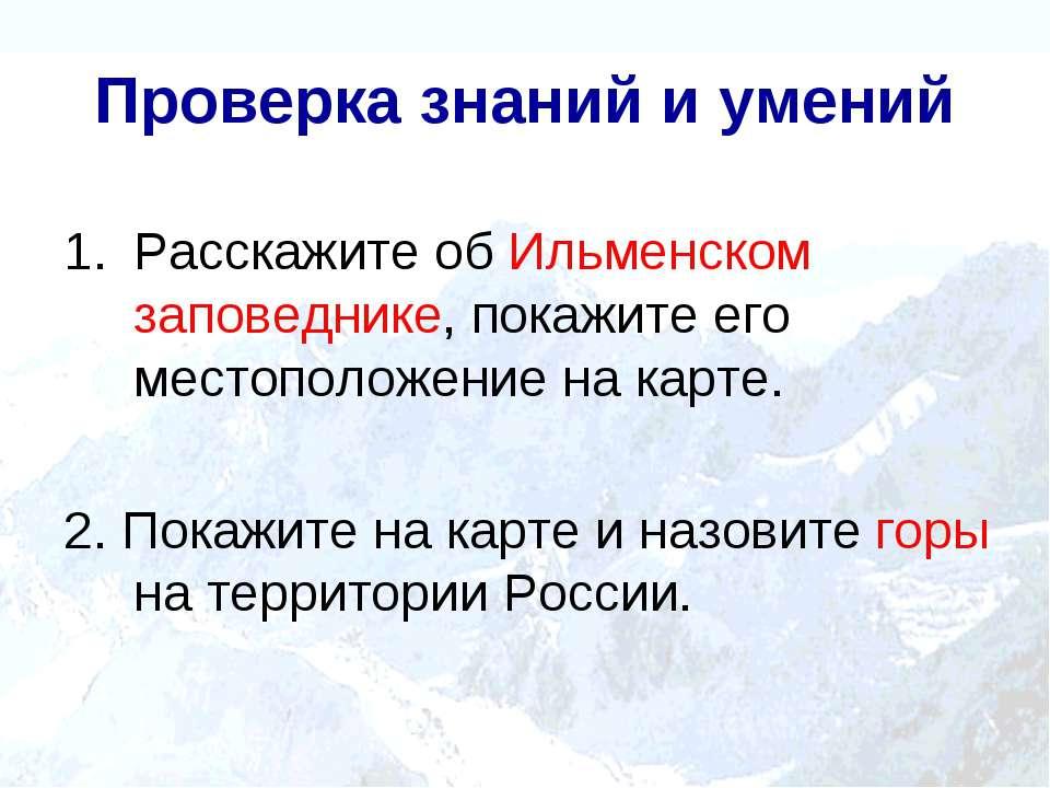 Проверка знаний и умений Расскажите об Ильменском заповеднике, покажите его м...