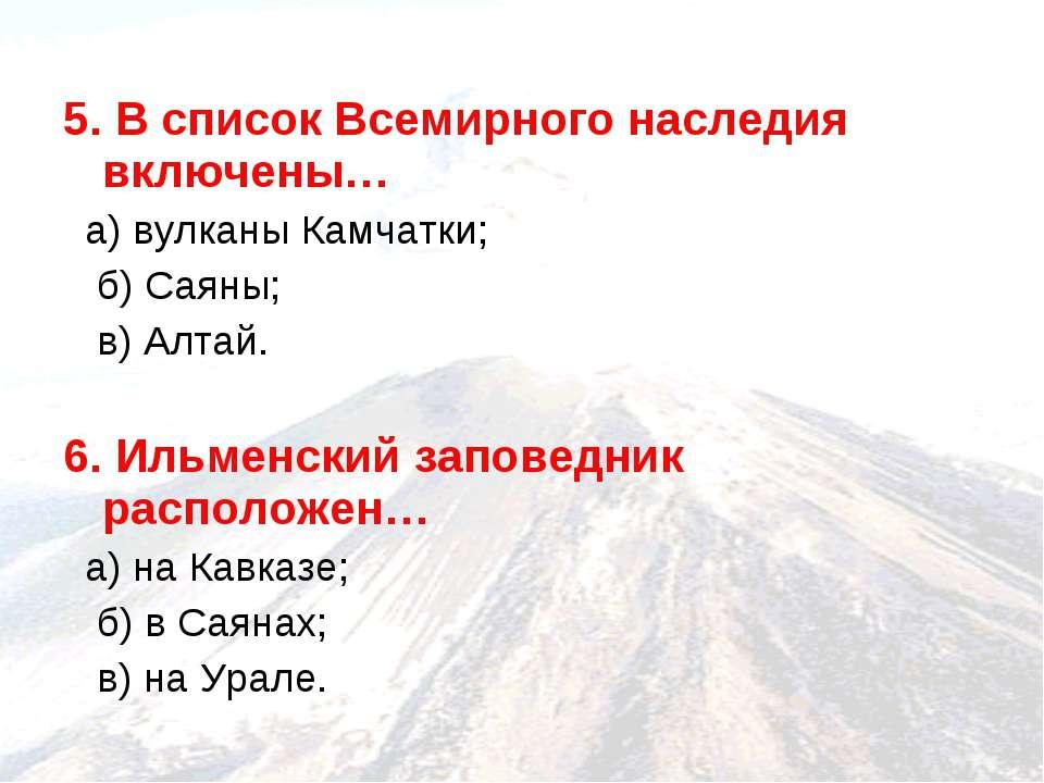 5. В список Всемирного наследия включены… а) вулканы Камчатки; б) Саяны; в) А...