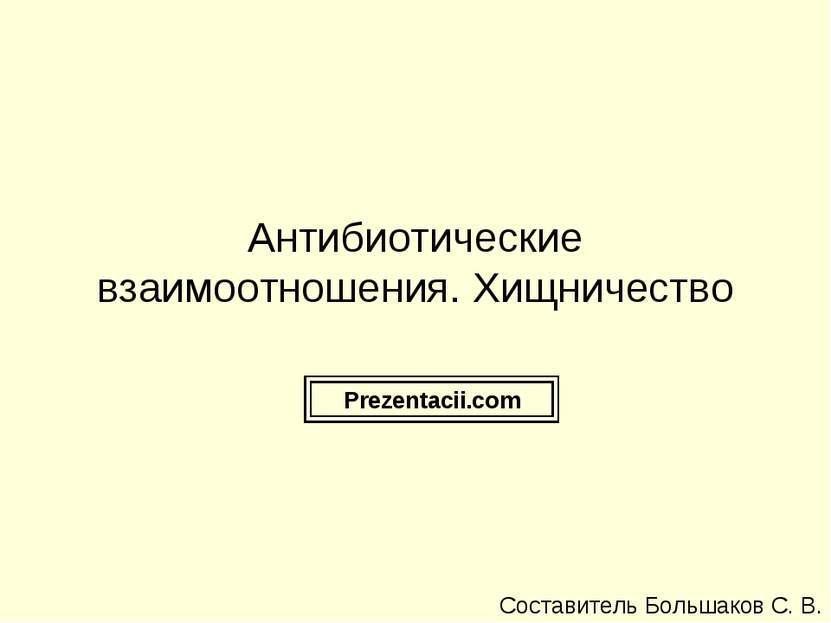 Антибиотические взаимоотношения. Хищничество Составитель Большаков С. В. Prez...
