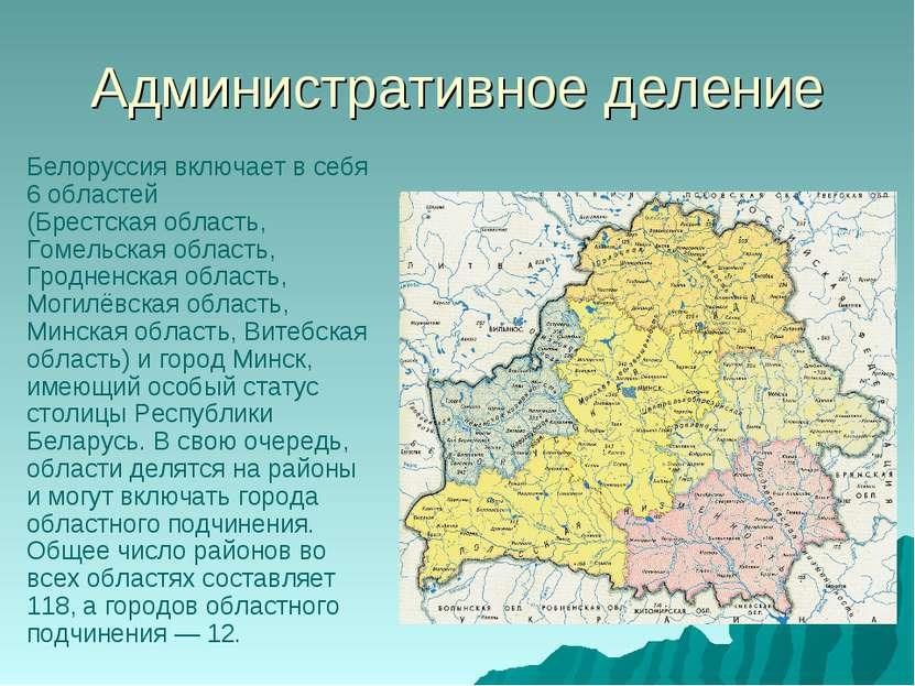 Административное деление Белоруссия включает в себя 6 областей (Брестская обл...