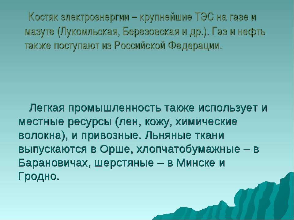 Костяк электроэнергии – крупнейшие ТЭС на газе и мазуте (Лукомльская, Березов...