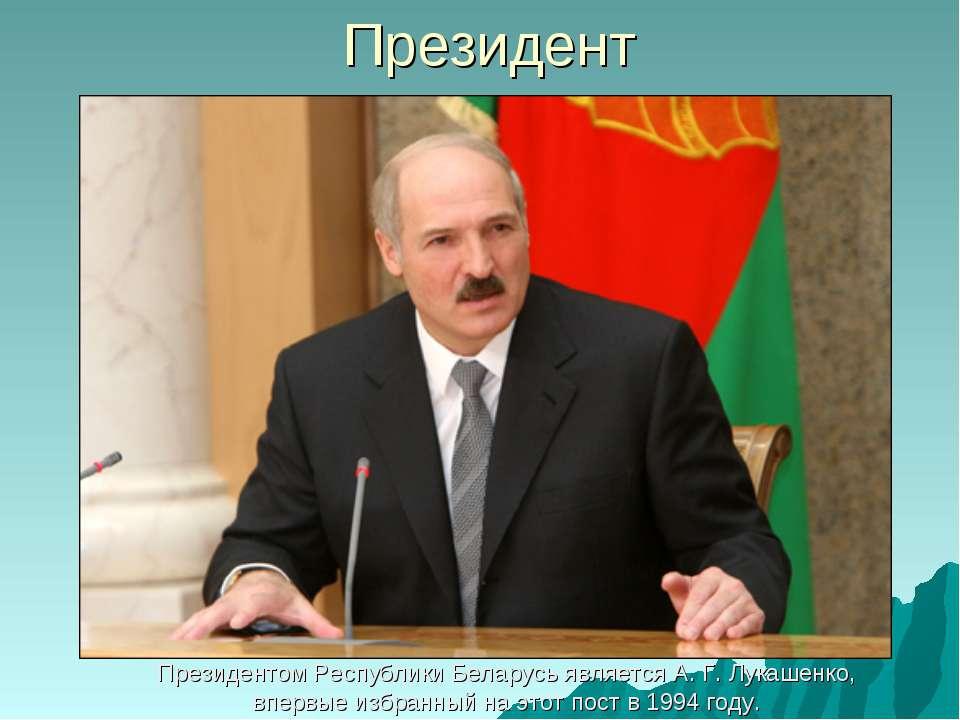 Президент Президентом Республики Беларусь является А. Г. Лукашенко, впервые и...