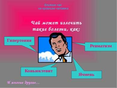 Ревматизм Ячмень Чай может излечить такие болезни, как: Коньюктевит Гипертони...