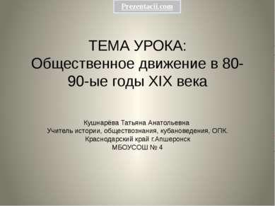 ТЕМА УРОКА: Общественное движение в 80-90-ые годы XIX века Кушнарёва Татьяна ...