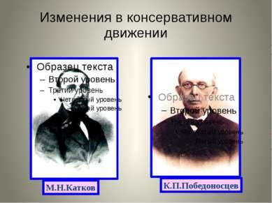 Изменения в консервативном движении М.Н.Катков К.П.Победоносцев