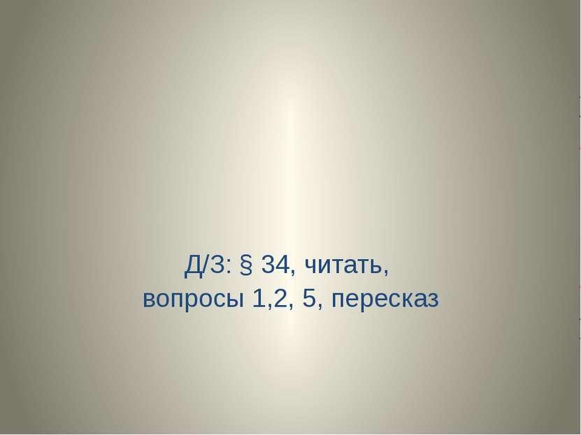 Д/З: § 34, читать, вопросы 1,2, 5, пересказ