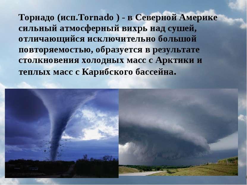 Торнадо (исп.Tornado ) - в Северной Америке сильный атмосферный вихрь над суш...