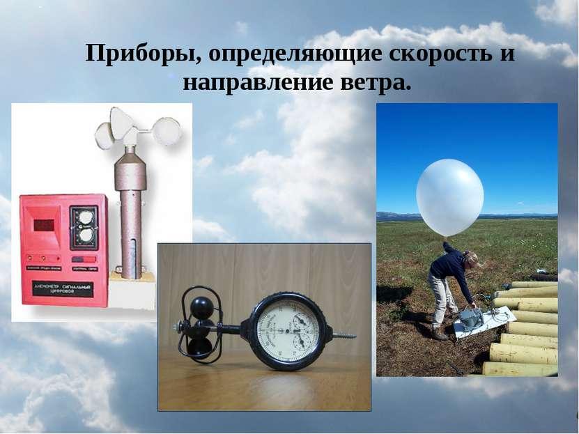 Приборы, определяющие скорость и направление ветра.