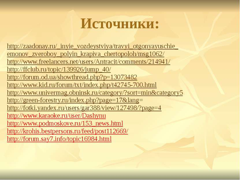Источники: http://zaadonay.ru/_inyie_vozdeystviya/travyi_otgonyayuschie_ emon...