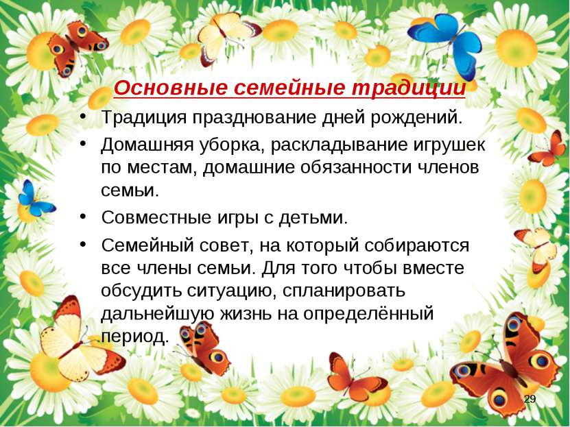 Основные семейные традиции Традиция празднование дней рождений. Домашняя убор...