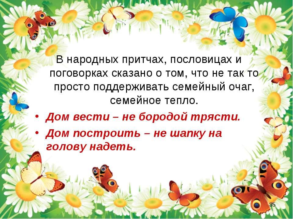 В народных притчах, пословицах и поговорках сказано о том, что не так то прос...