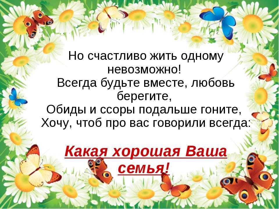 Но счастливо жить одному невозможно! Всегда будьте вместе, любовь берегите, О...