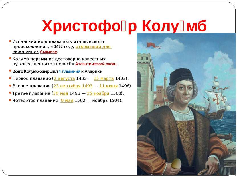 Христофо р Колу мб Испанский мореплаватель итальянского происхождения, в 1492...