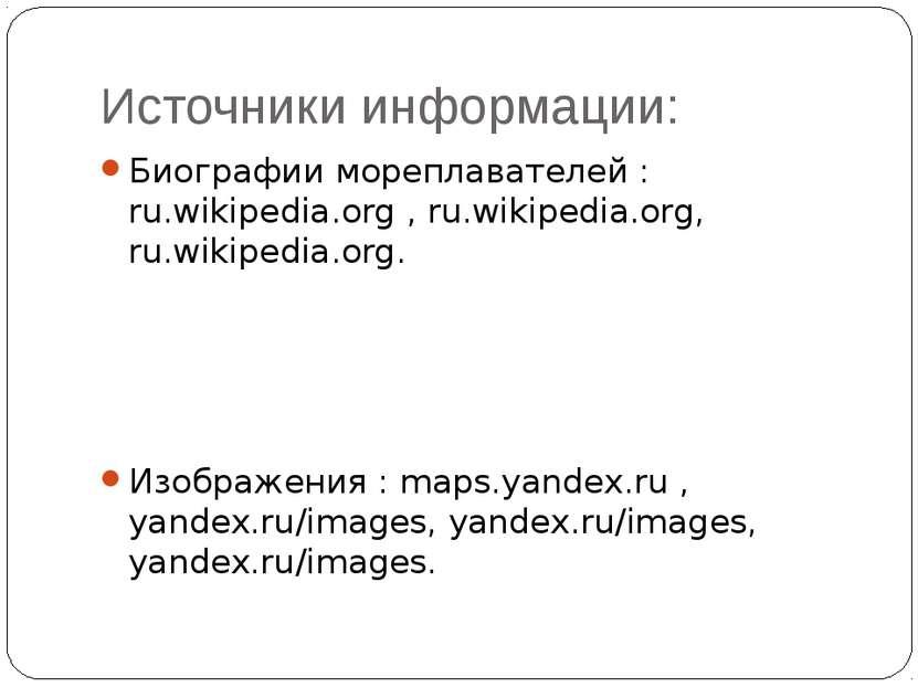 Источники информации: Биографии мореплавателей : ru.wikipedia.org , ru.wikipe...