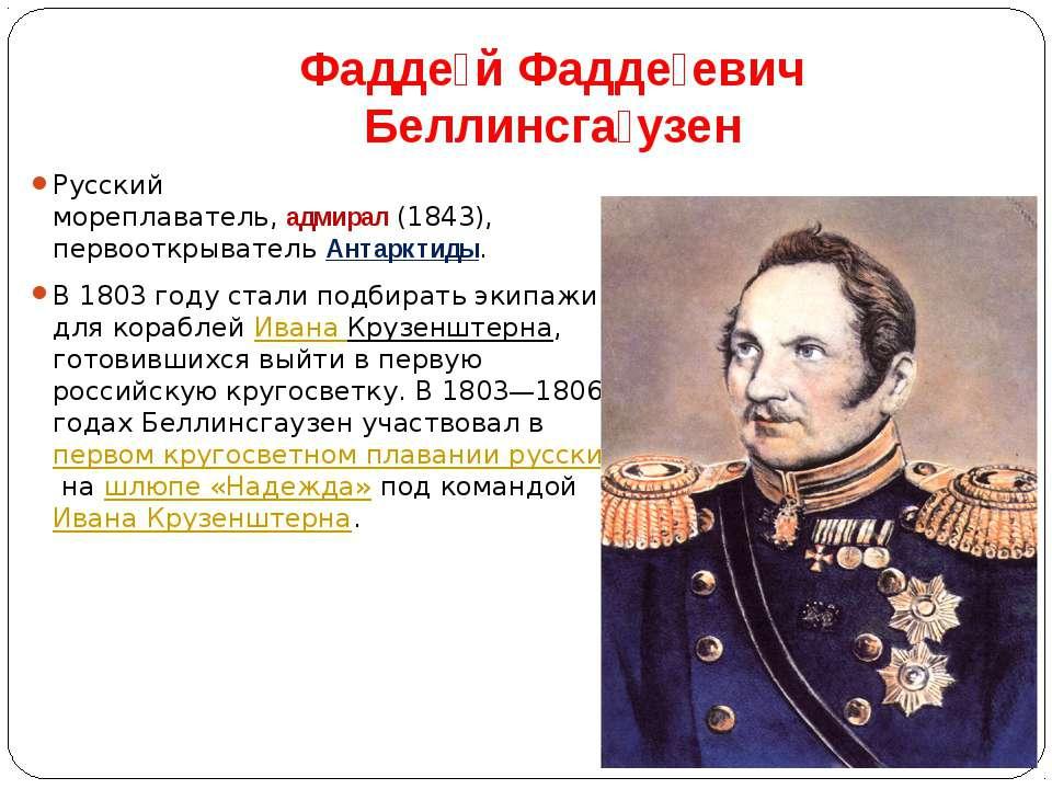 Фадде й Фадде евич Беллинсга узен Русский мореплаватель,адмирал(1843), перв...