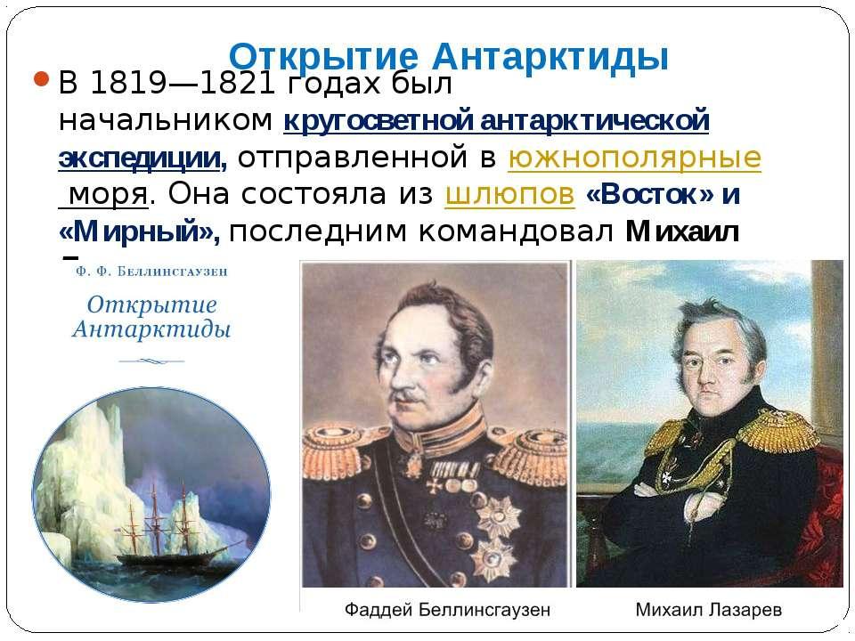 Открытие Антарктиды В 1819—1821 годах был начальникомкругосветной антарктиче...