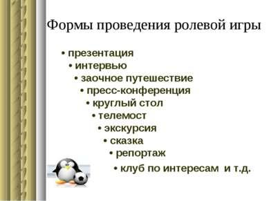 Формы проведения ролевой игры  • презентация  • интервью  • заочное путе...