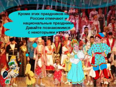 Кроме этих праздников народы России отмечают и национальные праздники. Давайт...