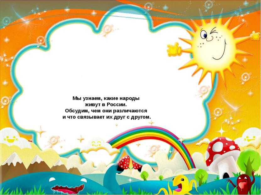 Мы узнаем, какие народы живут в России. Обсудим, чем они различаются и что св...