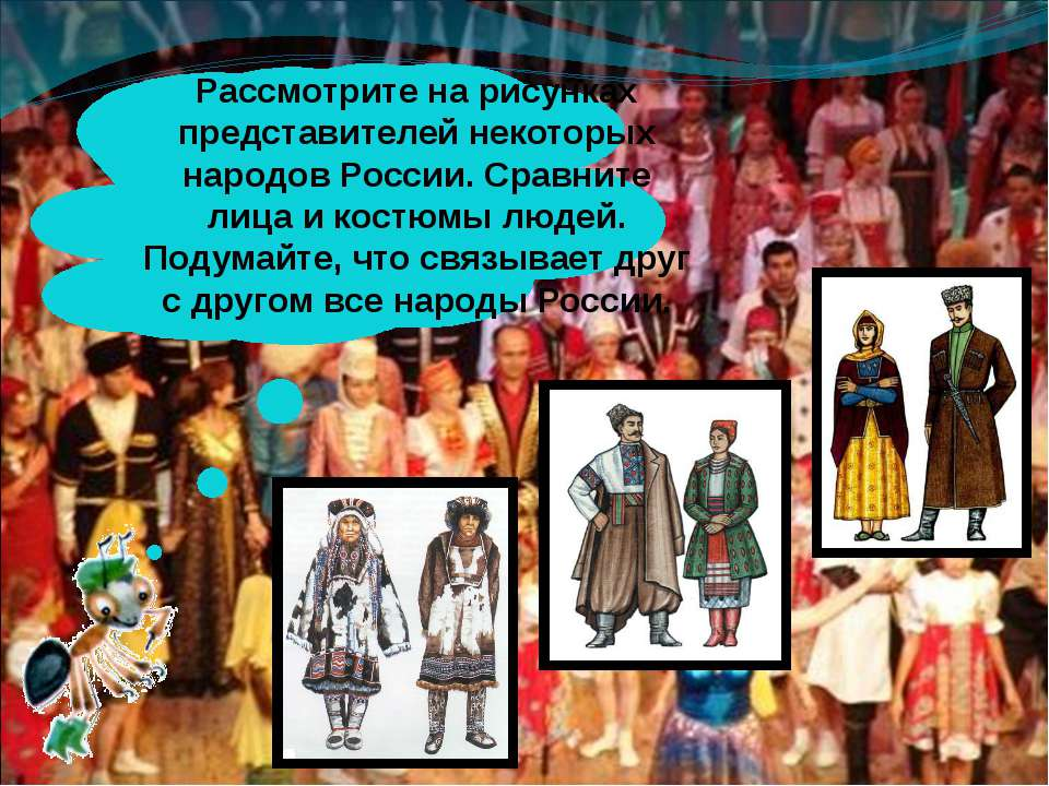 Рассмотрите на рисунках представителей некоторых народов России. Сравните лиц...