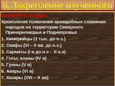 6. Закрепление изученного Запишите в тетрадь: Хронология появления враждебных...