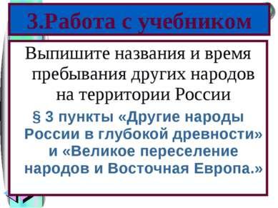 Выпишите названия и время пребывания других народов на территории России § 3 ...