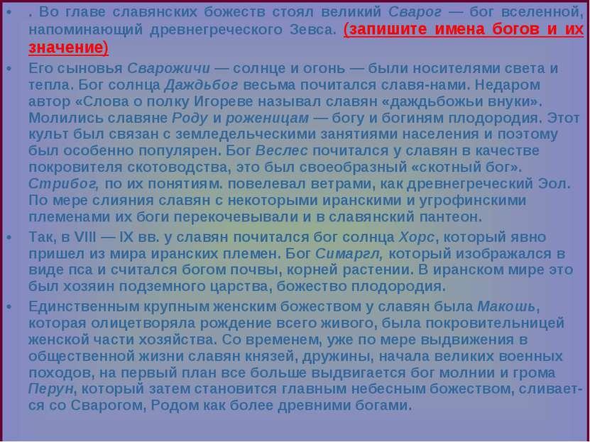. Во главе славянских божеств стоял великий Сварог — бог вселенной, напоминаю...