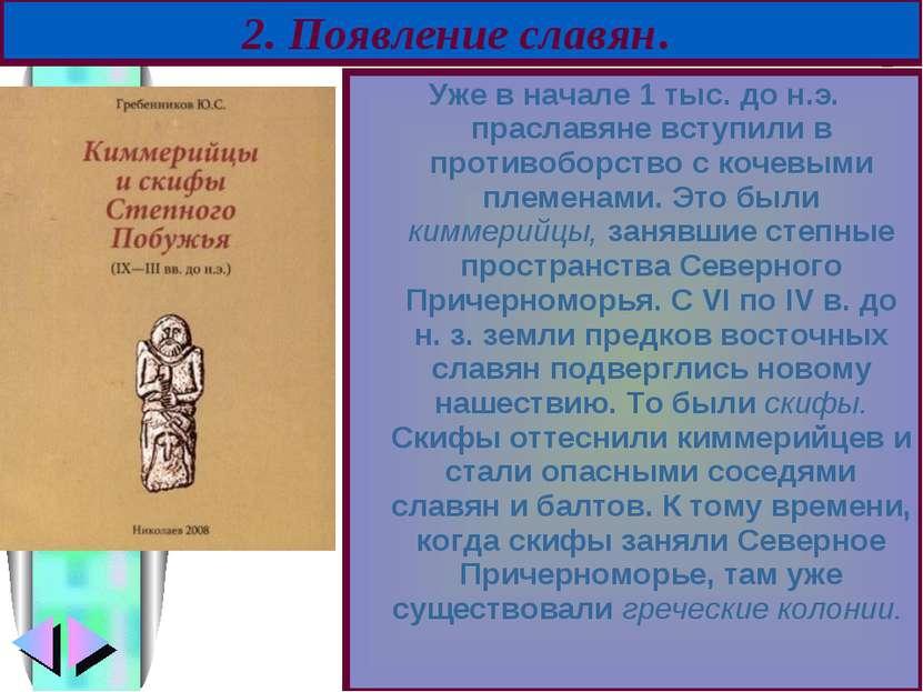 Уже в начале 1 тыс. до н.э. праславяне вступили в противоборство с кочевыми п...