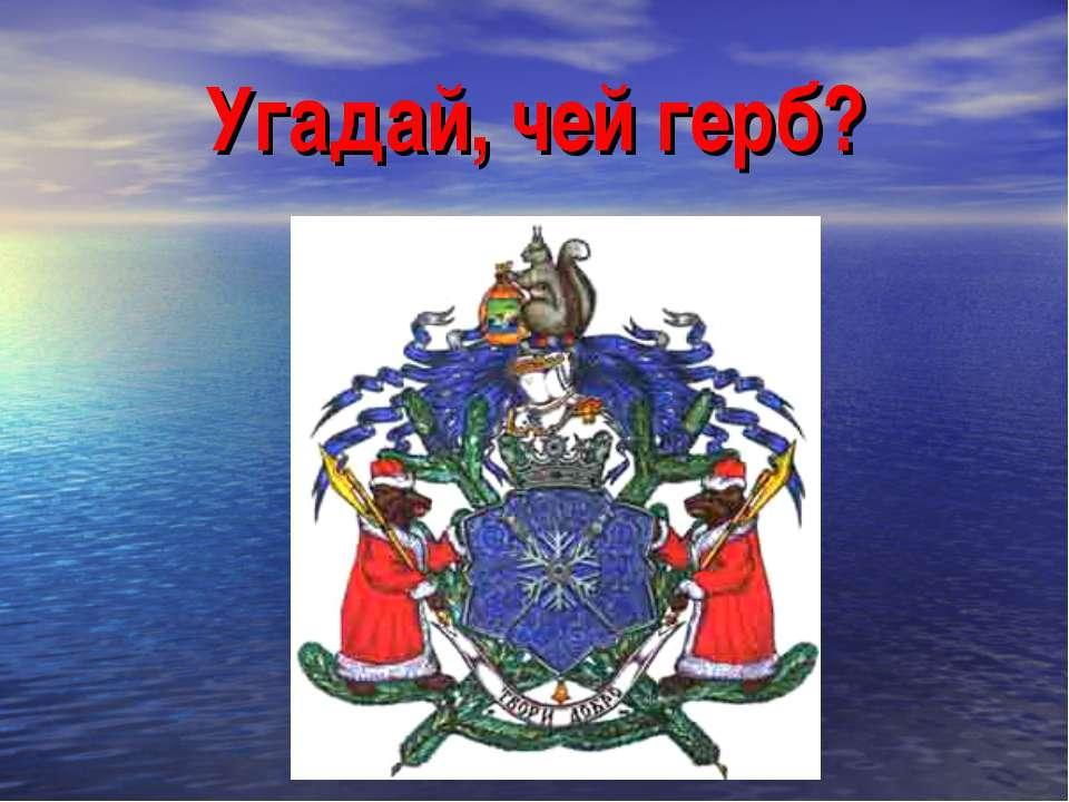 Угадай, чей герб?